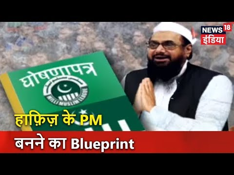 Pakistan: Hafiz Saeed के PM बनने का Blueprint | News18 India