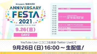 プロジェクトセカイ カラフルステージ! feat. 初音ミク:プロジェクトセカイアニバーサリーフェスタ 2021 stage DAY2