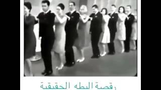 رقصة البطة الحقيقية