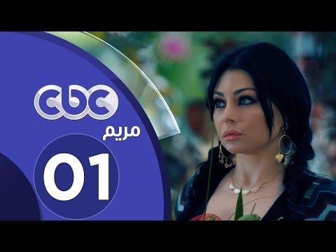 مسلسل مريم | الحلقة الأولى motarjam