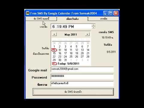 โปรแกรมส่ง FREE SMS
