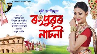 Rongpuror Nasoni Assamese Song Download & Lyrics