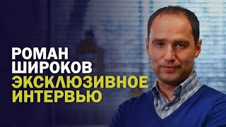 РОМАН ШИРОКОВ ПУТИНУ НЕТ АЛЬТЕРНАТИВ