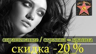 Услуги окраски, покраски, мелирования, брондирования, амбре, осветления волос в Казани. Цены