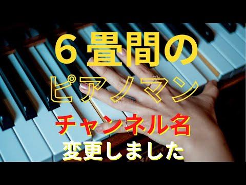 放送 マン 六 再 間 の ピアノ 畳