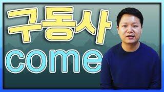 Come을 포함한 구동사 (Phrasal Verb)  총정리 Video