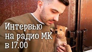 Интервью на радио Комсомольская Правда