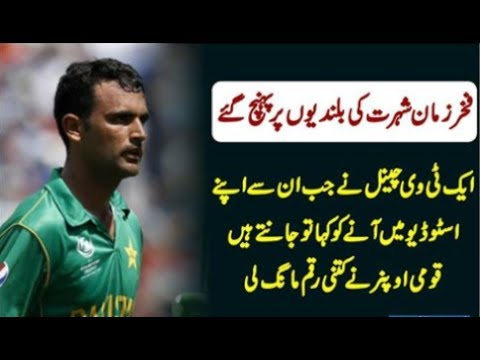 Fakhar Zaman  Demand 1.5  Millions To Geo Tv For 10 Minutes