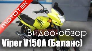 Мотоцикл VIPER V150A (баланс)  | Видео Обзор  | Обзор от  Mototek