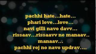 Why this chokri always karcha di ( Gujarati Version 2011 ) Lyrics on Screen