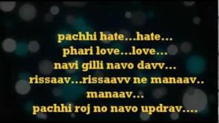 Why this chokri always karcha di ( Gujarati Version 2011 ) Lyrics on Screen mp3