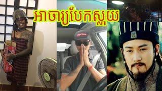 #១៨ Troll បងអាចារ្យធំបែកស្លុយ😂 Mrr Savong Troll