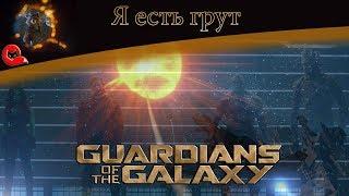 Стражи галактики #1