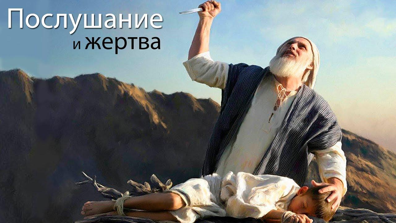Послушание и жертва. Как не потерять отношения с Богом. /183/