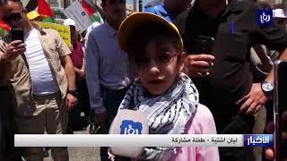 تظاهرات حاشدة في فلسطين رفضا لمؤتمر البحرين - (24-6-2019)
