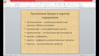 Куратор содержания в e-learning