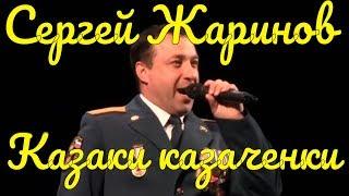 Казаки казаченки Сергей Жаринов Фестиваль армейской песни