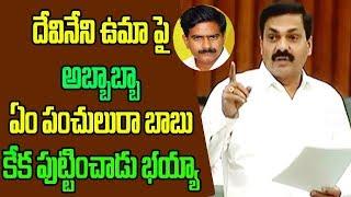 MLA Kakani Govardhan Reddy Comments On Punches Devineni Uma Chandrababu | Cinema Politics
