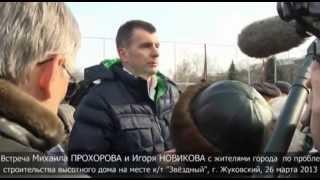Жуковский Звездный Прохоров Новиков