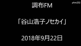 調布FM「谷山浩子ノセカイ」2018年9月22日(高音質)