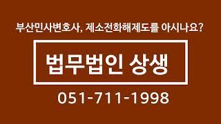 부산민사변호사, 제소전화해제도를 아시나요?