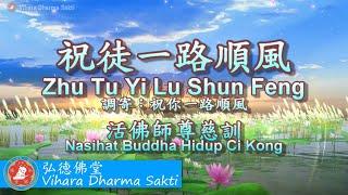 Zhu Tu Yi Lu Shun Feng 祝徒一路順風 (調寄:祝你一路順風 Zhu Ni Yi Lu Shun Feng) - Terjemahan Indonesia