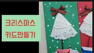 [크리스마스카드만들기] 아동미술.유아미술.비대면 미술수…