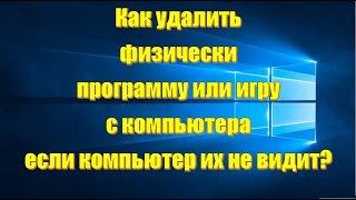 Как удалить программу или игру с компьютера которых нету в списке windows