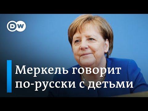 Меркель говорит по-русски,