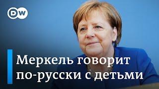 Меркель говорит по-русски
