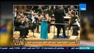 """مساء القاهرة - المصرية """" فاطمة سعيد """" نحصد لقب أفضل سوبرانو فى العالم"""