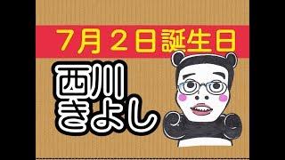 7月2日はお笑い芸人の西川きよしさんの誕生日だにー パンダ姉さんが描く...