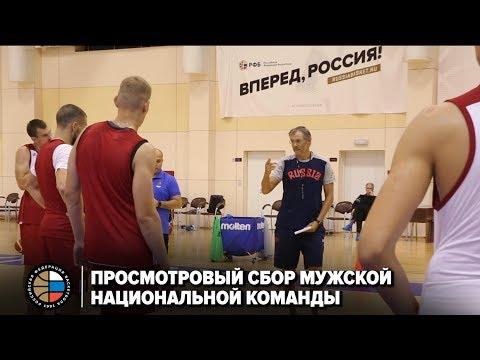 Просмотровый сбор мужской национальной команды