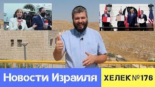 Торжественная церемония в Белом Доме | новости израиля / Хелек выпуск№176