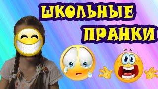 Школьные пранки // Веселые РОЗЫГРЫШИ // Нереальные Пранки Над Друзьями