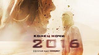 Все киногрехи фильма 2016: Конец ночи
