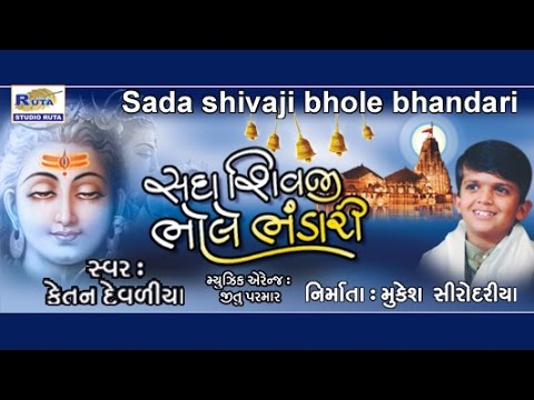Kanane Manavo By Ketan Devaliya | Sada Shivji Bhole Bhandari | Best Gujarati Bhajan | Dayro