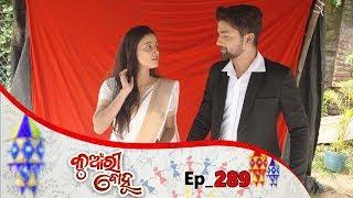 Kunwari Bohu | Full Ep 289 | 12th Sep 2019 | Odia Serial – TarangTV