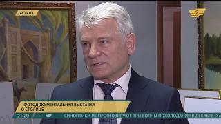 Документы из фондов национальных и госархивов РК представлены на выставке в Астане