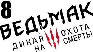 """прохождение Ведьмак 3: Дикая охота (сложность """"на смерть"""") ГРИФОН #8"""