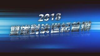 2018雙雄對決世紀首辯