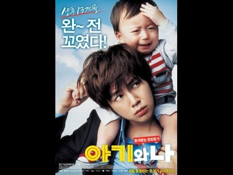 아기와 나 Baby and I Korean Movie ( Part 1 )