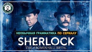 Грамматика с сериалом Шерлок: Безобразная невеста