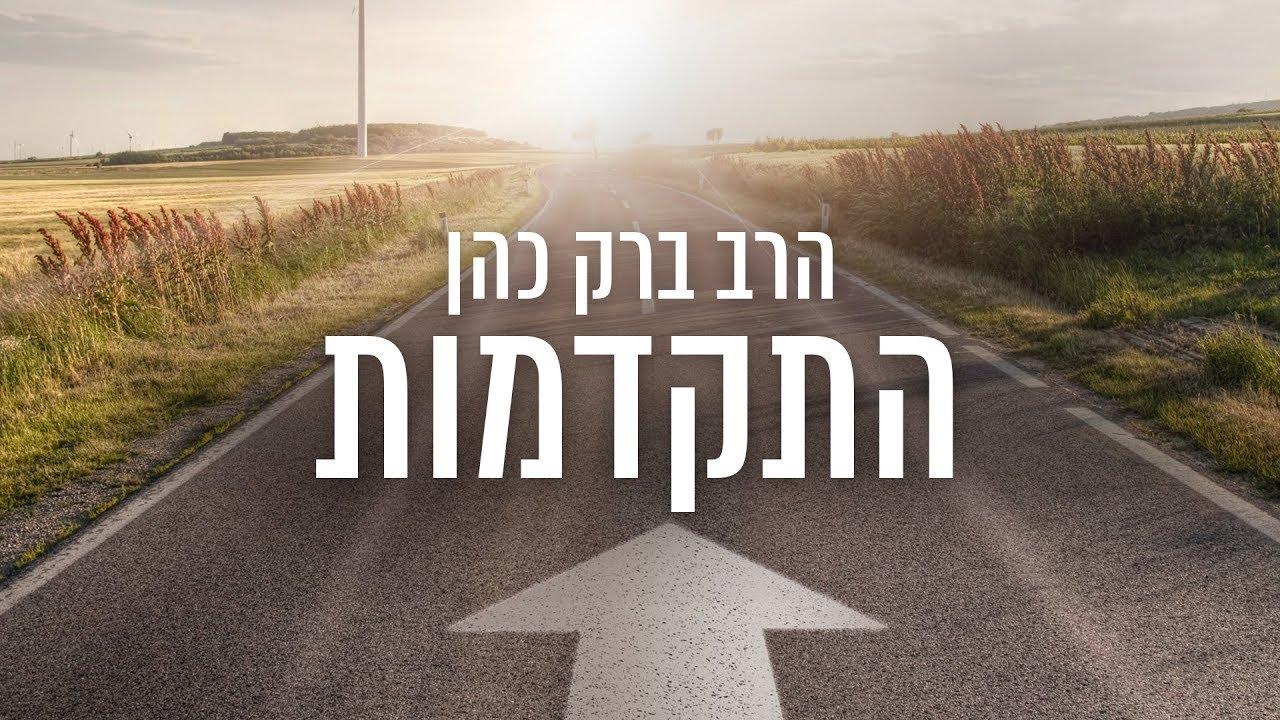 הרב ברק כהן - מוסר מפרקי אבות | שיעור 9 - התקדמות