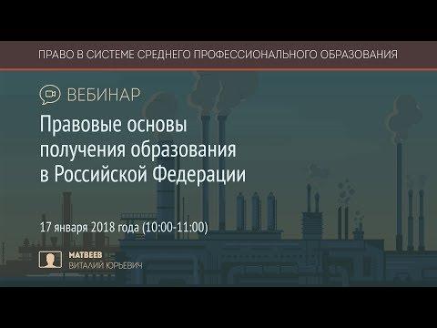 Правовые основы получения образования в Российской Федерации