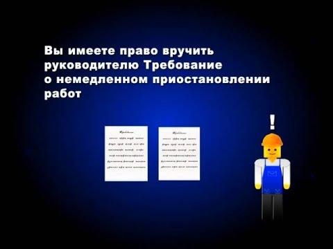 Видео Инструкция по охране труда и технике безопасности официанта