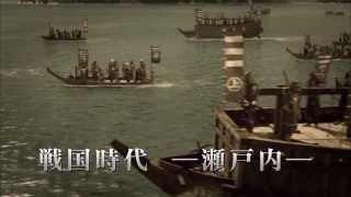 映画『瀬戸内海賊物語』予告篇