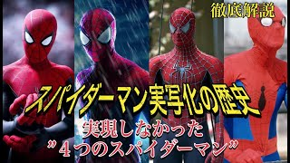 """""""スパイダーマン実写化の歴史""""と""""幻に終わったスパイダーマン4つ""""を徹底解説。"""
