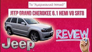 JEEP GRAND CHEROKEE HEMI 6.1  - Το Αμερικάνικο Ιππικό