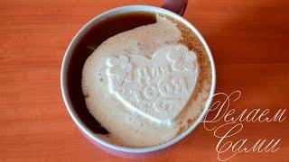 Вкусный И Красивый Кофе В Домашних Условиях!